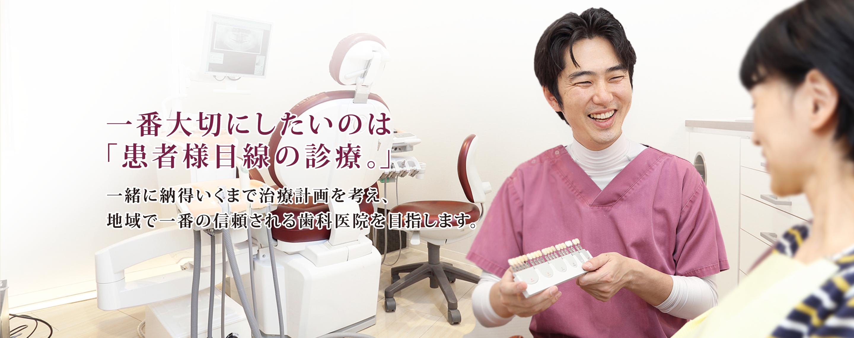 石渡歯科クリニック